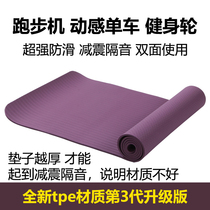 Dynamic cycling treadmill cushions noise damping pad thickening Home anti-skid odorless anti-injury floor silencer mats