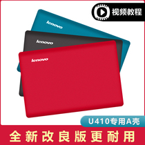 New Lenovo u410a shell U410 a shell screen cover red a shell screen shell gray blue
