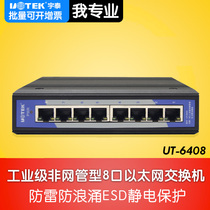 Yutai 8-Port Industrial Ethernet switch unmanaged rail Ethernet switch UT-6408 industrial switches industrial lightning protection rail