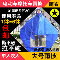 Poncho double Poncho electric car poncho electric car raincoat motorcycle poncho motorcycle Raincoat Rain Gear