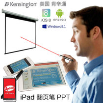U.S. Ken sinton iPad page-turner ppt creative remote control pen projection pen teaching match for the iPhone X