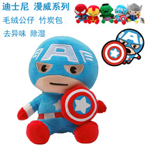 Disney Marvel United States captain plush doll bamboo charcoal bag air freshener car pendant in addition to the smell