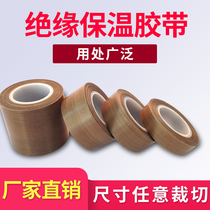 Imported Teflon tape Teflon high temperature adhesive tape 25 50mm sealing machine dedicated insulation insulation