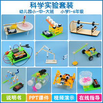 DM childrens science and technology small production science experiment set pupils physical invention toys kindergarten handmade diy