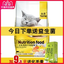Cat food kitten cat 10 pounds 5kg salmon British short us short fold Siam Siam cloth puppet Persian cat food Universal