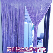 Bead curtain Pearl line curtain flat silver wire feng shui curtain beads free punch curtain curtain encryption finished partition entrance decoration