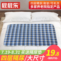Adult urine pad can be washed urine pad large waterproof elderly bed care pad cotton anti-wetting bed pad for the elderly
