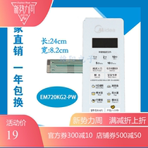 Midea microwave oven panel membrane switch EM720KG2-PW EM720KG1-PW touch button stickers accessories