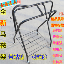 Saddle rack Horse Full iron pipe sleeve activity folding display rack saddle with equestrian supplies New Year special