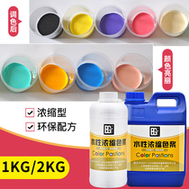 Interior and exterior wall paint paste latex paint palette water-based paste 1-2kg red yellow blue green black iron red iron yellow purple