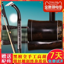 According to the wood ebony high-hu Huang Mei opera high-pitched two Hu original assembly.