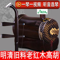 Ming and Qing dynasties old mahogany gaohu gaohu instrument professional playing hand skin gift full set of accessories