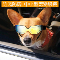 Dog glasses sunglasses pet supplies colorful sunglasses small and medium-sized dogs sunglasses UV goggles pet glasses