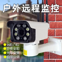 Home outdoor waterproof HD night vision wireless WIFI gun machine recording on the rural networkless surveillance 4G camera.
