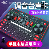 Ten lights G3 anchor sound card singing fast mobile phone microphone set net Red live recording equipment a full set of desktop computer Universal K song Microphone running tune artifact shaking sound