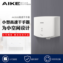AIKE Ike automatic sensor hand dryer High-Speed Jet Dry mobile bathroom compact hand dryer