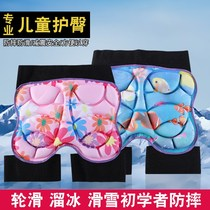 Professional Children thickened skating hip skating shoes ass ski armor anti-drop pants roller skating safety pad pants