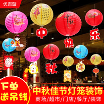 Mid-Autumn Festival lanterns decorative ornaments pendant layout supplies shop creative ornaments National Day Chinese style paper lanterns