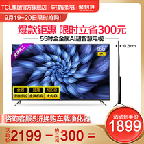 TCL 55V2 55-inch 4K Full Metal ultra-thin HD artificial intelligence network flat LCD TV