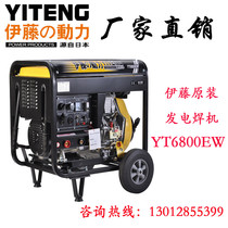 Germany imports Bosch Ito power gasoline diesel power welding machine dual-use YT6800EW 300E