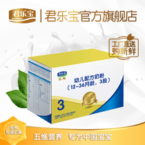(Double 11 privilege)Jun Lok po milk powder pure Four Pack 2 3 childrens formula milk powder 1600g*1 mention