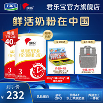 Junle Bao official flagship store flag milk powder 3 childrens formula milk powder three sections 400g * 2 cans