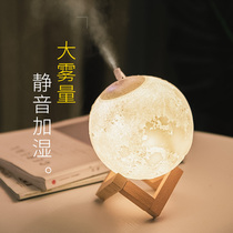 Aromatherapy machine Aromatherapy Essential Oil special humidifier spray aromatherapy lamp bedroom home sleep incense Moon Light plug