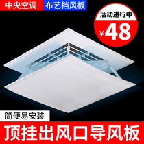 Central air conditioning wind deflector anti-straight blowing air conditioning outlet baffle office ceiling machine wind deflector wind