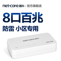 Leike NS108 8 port fast switch high-speed Home core network hub Enterprise Office mine dormitory school monitoring switch diverter network cable splitter plug and play