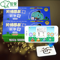 Wisdom elephant toddler flashcards preschoolers early education enlightenment sound there are pictures kindergarten word recognition animation word card