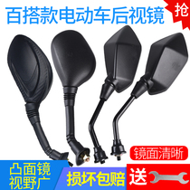 Electric motorcycle rearview mirror universal battery car mirror pedal small round mirror rear view mirror tricycle