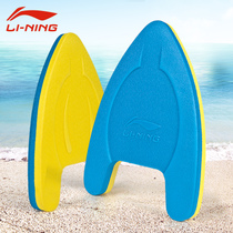 Li Ning floating plate a word board novice professional swimming floating plate playing Water Board swimming equipment children adult back floating plate