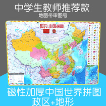 China map puzzle large middle school students World Geography magnetic political terrain childrens intelligence cognitive toys