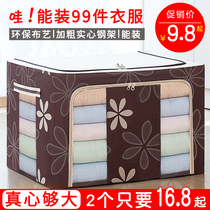 Oxford cloth storage box king size storage steel box packing clothes quilts bag folding cloth finishing box