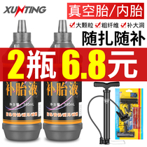 Auto tire self-rehydration motorcycle electric bicycle vacuum tire inner tube automatic tire repair Liquid Tire Repair glue