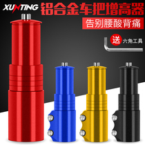 Bicycle mountain bike handlebar booster universal handlebar booster fork faucet lifting head tube extender accessories