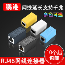 Penggang network cable connector RJ45 network cable extension of the joint network dual-head straight head