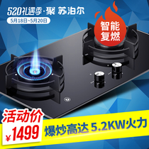 Supor DB3L1 gas stove double stove natural gas stove natural gas desktop double firepower gas hood household