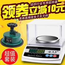 Ying Heng textile electronic scale square scale weighing instrument balance scale 0 01g grams of heavy fabric called disc sampler