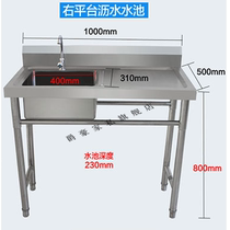 Jue Hao home stainless steel sink single slot pool cabinet workbench wash basin wash pool elimination