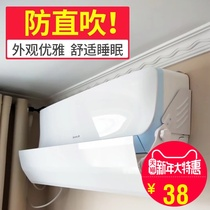 Air conditioning wind deflector Moon anti-straight wind cover Chi gaomi air-conditioning wind shield universal outlet wind deflector