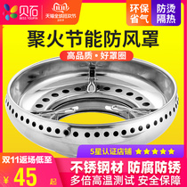 Stainless steel gas stove windscreen energy saving ring thickening windproof household gas stove accessories Poly Fire cover anti-skid bracket