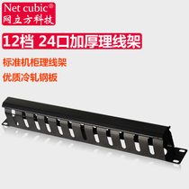 Network cube rack-type wire rack 24-Port cabinet line rack wiring frame network wiring machine cabinet line groove