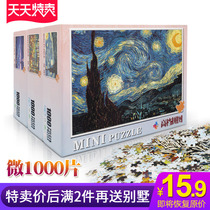 Puzzle 1000 adult super hard small mini cartoon cartoon childrens educational toys landscape paper decompression gift