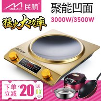 Concave cooker high-power home special 3000W battery furnace concave 3500W commercial kitchen cooking one