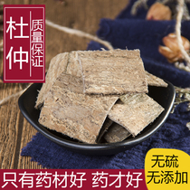 A selection of Chinese herbal medicine selected Ulmoides leather selection of authentic strong bones and tires 500 grams and fried eucommia