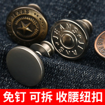 Waist button to change the waist to change the size of the button adjustable detachable jeans non-staple pants buckles dark buckle
