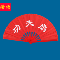 Qing dynasty thick bamboo bone Taiji fan Kung Fu fan fan Taiji Kung Fu fan Mulan fan martial arts red fan
