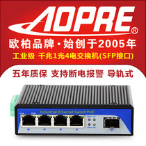 Oupa aopre industrial switch gigabit 1 optical 4 optical fiber transceiver SFP socket rail-mounted redundancy