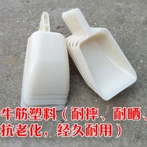 Tendon plastic water scoop thickened large feed shovel scoop boat with water scoop spoon special buy 10 get one free